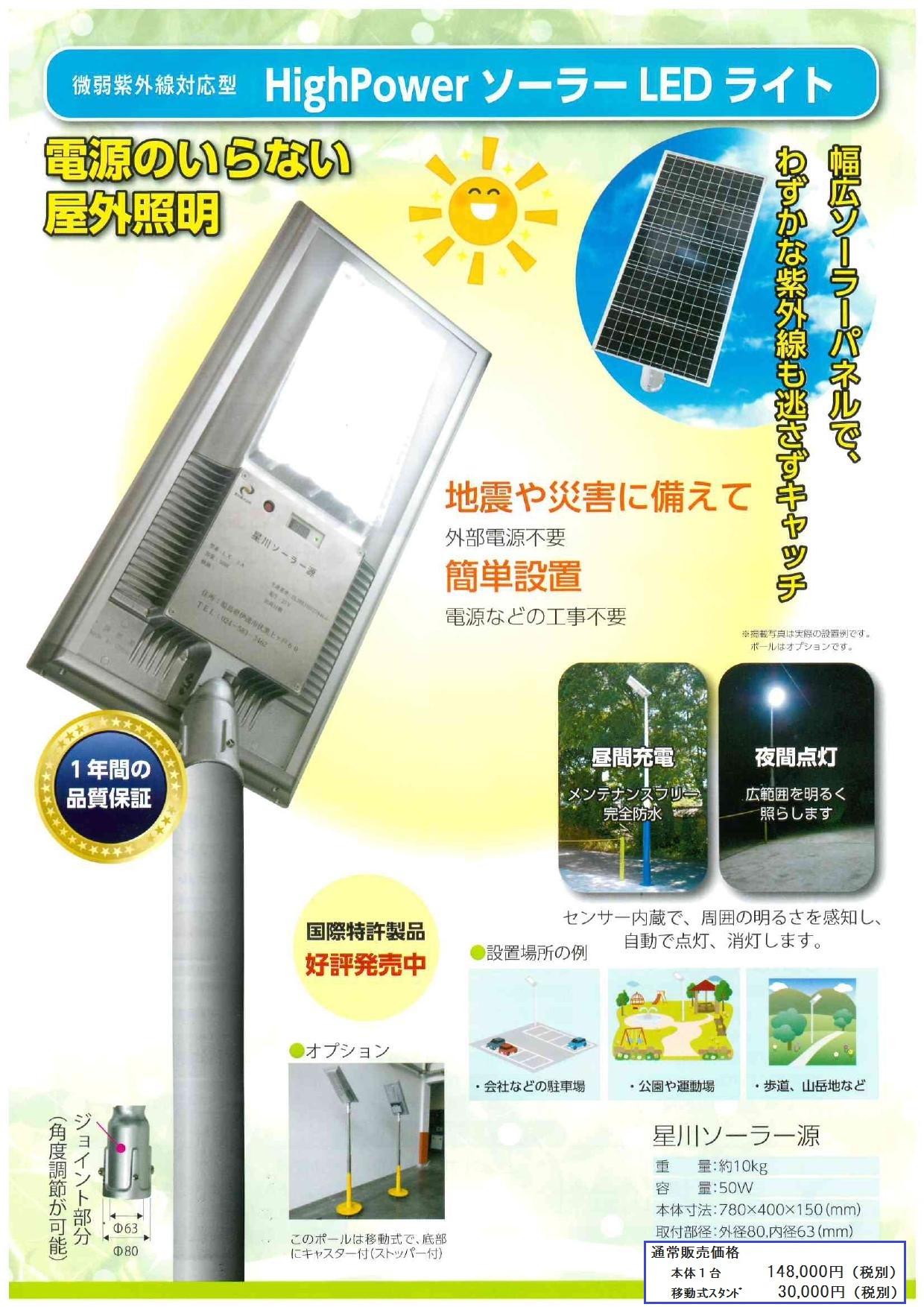 LEDチラシ(印刷)_000001